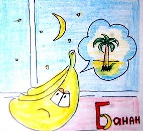 Банан похож намесяц